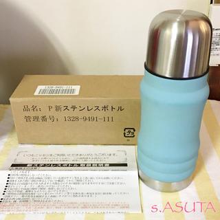 ニッセン - 非売品 ニッセン 新ステンレスボトル 330ml 水色 ( 訳あり品 )