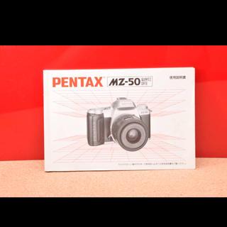 ペンタックス(PENTAX)のPENTAX MZ-50 使用説明書!TS010(フィルムカメラ)