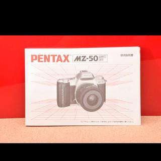 ペンタックス(PENTAX)のPENTAX ペンタックス MZ-50 使用説明書!TS039(フィルムカメラ)