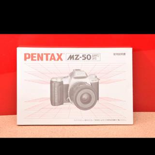ペンタックス(PENTAX)のPENTAX ペンタックス MZ-50 使用説明書!TS026(フィルムカメラ)