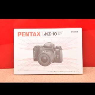ペンタックス(PENTAX)のPENTAX ペンタックス MZ-10 使用説明書!TS027(フィルムカメラ)