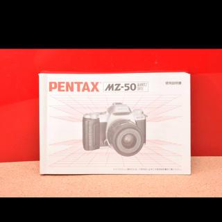 ペンタックス(PENTAX)のPENTAX ペンタックス MZ-50 取扱説明書☆TS065(フィルムカメラ)