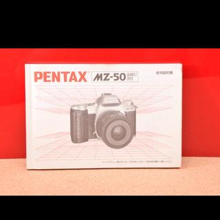 ペンタックス(PENTAX)のPENTAX MZ-50 使用説明書!TS011(フィルムカメラ)