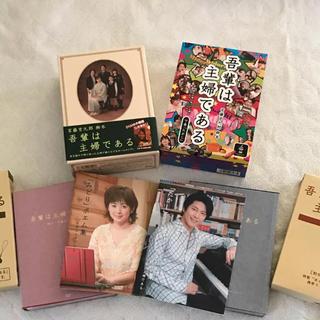 吾輩は主婦である DVD BOX 上下巻セット (TVドラマ)