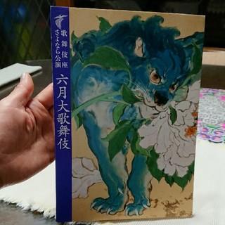 歌舞伎座 2009.6 さよなら公演 パンフレット(伝統芸能)