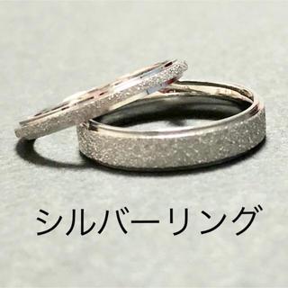 シンプル指輪 レディース シルバー 1個 リング メンズ ペアリングに(リング(指輪))
