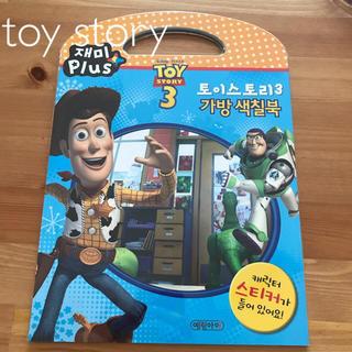 トイストーリー(トイ・ストーリー)の [未開封]toy story 韓国語えほん 教材(絵本/児童書)