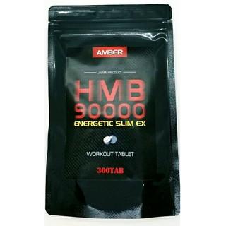 アンバー(Amber)のHMBサプリメント HMB 一粒300mg配合(プロテイン)