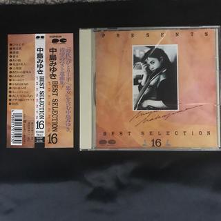 【中島みゆき】まさにベストセレクション PRESENTS ベストセレクション16(ポップス/ロック(邦楽))
