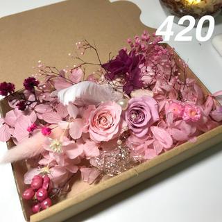 花材セット ハーバリウム花材420(プリザーブドフラワー)