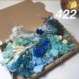 花材セット ハーバリウム花材422(プリザーブドフラワー)