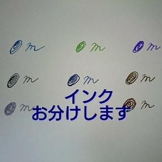 セーラー(Sailor)の【値引き】インク・小分け・タミヤ角ボトル(その他)