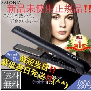 サロニア SALONIA ストレートアイロン新品未使用正規品 黒色‼️  (ヘアアイロン)