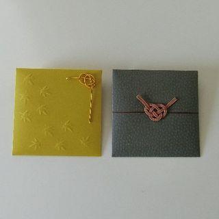 水引ぽち袋2点セット(イエロー・グレー)二つ折りサイズ!おしゃれポチ袋(カード/レター/ラッピング)