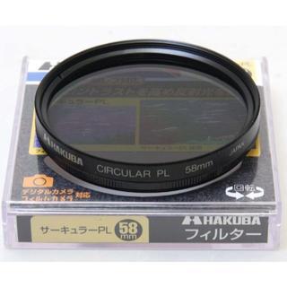HAKUBA - 58mm C-PL サーキュラーPL HAKUBA ◆送料込み092802