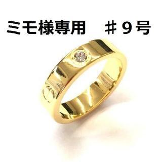 スワロフスキー入 ゴールド リング/ラブリング(リング(指輪))