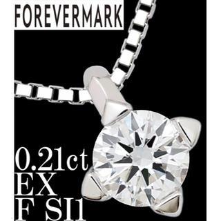 デビアス(DE BEERS)のフォーエバーマーク ダイヤ 0.2ct F EX Pt ペンダント ネックレス(ネックレス)