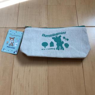 ハミングミント(ハミングミント)の新品 サンリオ ハミングミント ペンケース ポーチ 緑(キャラクターグッズ)