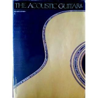 リットーミュージックムック ● ザ アコースティックギター 4(ポピュラー)
