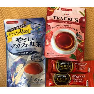 (くに☆様専用)デカフェ カフェインレス 紅茶 コーヒー(茶)
