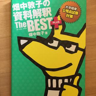タピオカ丸様専用 畑中敦子 資料解釈the best(語学/参考書)