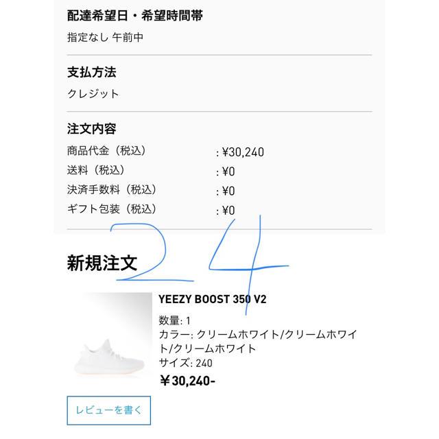 adidas(アディダス)のyeezy boost 350 triple white メンズの靴/シューズ(スニーカー)の商品写真