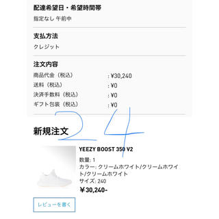 アディダス(adidas)のyeezy boost 350 triple white(スニーカー)
