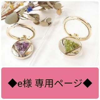 【e様専用】誕生石のスマホリング♡(その他)