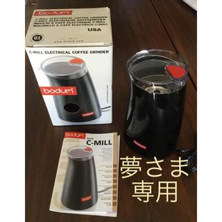 ボダム(bodum)のコーヒーミル   bodum (電動式コーヒーミル)