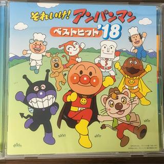 アンパンマン(アンパンマン)のそれいけ!アンパンマン ベストヒット'18 CD(アニメ)