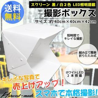 40cmサイズ 撮影ボックス LED2列搭載 40*40*42cm 中型(暗室関連用品)