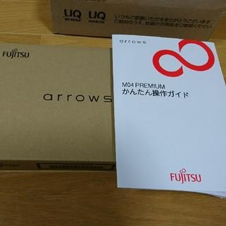 フジツウ(富士通)の arrows M04 PREMIUM レッド (スマートフォン本体)
