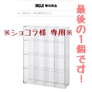 ムジルシリョウヒン(MUJI (無印良品))の後ろが透けないアクリルコレクションボックス(ケース/ボックス)