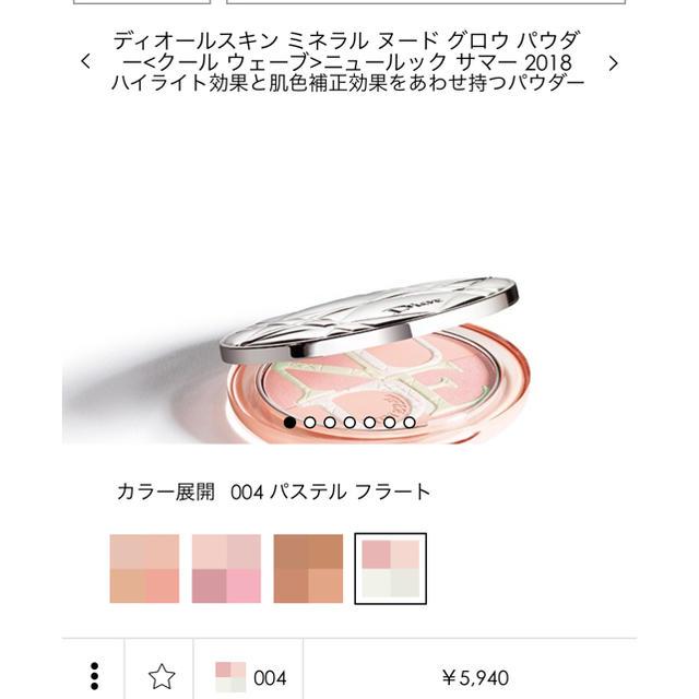 cheap for discount b64db ee573 メイクアップ リフィル Dior フェイスパウダー 004 パステル フラート