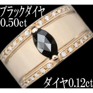 ブラックダイヤ 0.5ct ダイヤ リング 指輪 K18PG 幅広 10.5号(リング(指輪))
