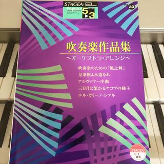 ヤマハ(ヤマハ)のエレクトーン楽譜5-3級♪吹奏楽作品集(エレクトーン/電子オルガン)
