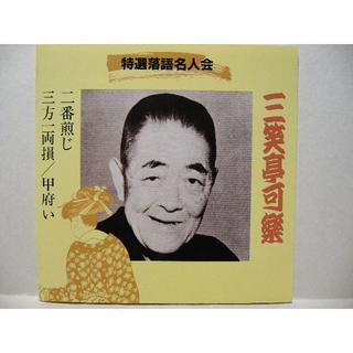 絶盤 特選落語名人会(25)  三笑亭可楽(八代目)(演芸/落語)