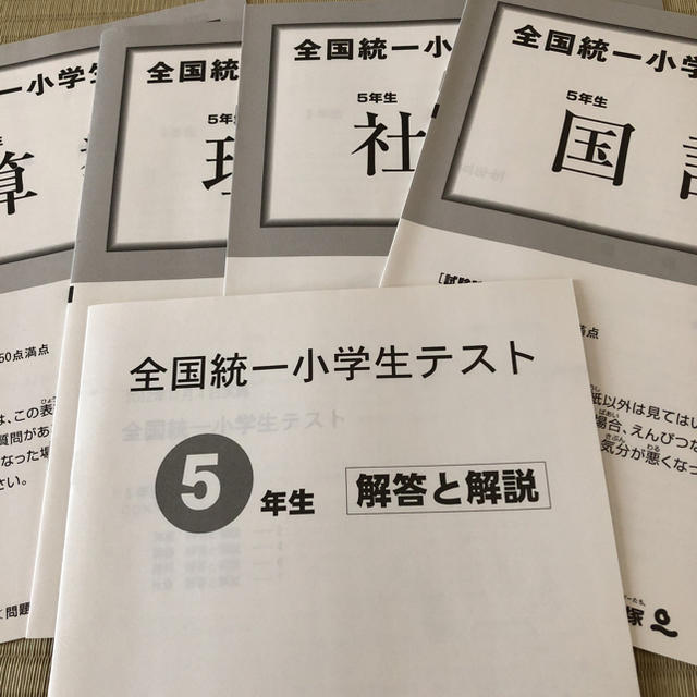 全国統一小学生テスト 5年生 四谷大塚 過去問の通販 by bunnytail's shop|ラクマ