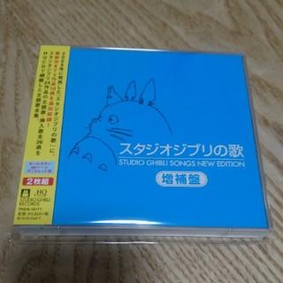 ジブリ(ジブリ)のスタジオジブリの歌-増補盤-(アニメ)