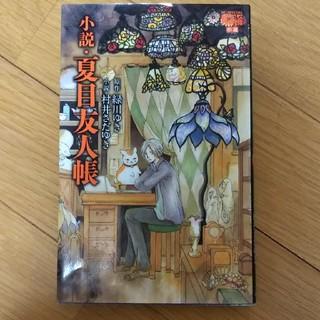 ハクセンシャ(白泉社)の小説・夏目友人帳(文学/小説)