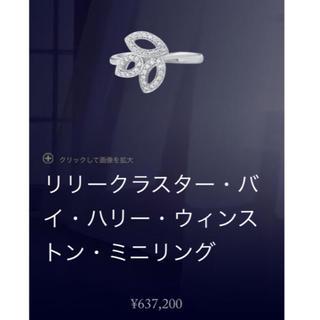 ハリーウィンストン(HARRY WINSTON)のハリーウィンストン♡最終値下げ!美品!リリークラスター リング(リング(指輪))
