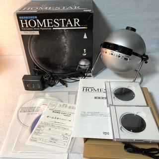 【付属品完備】家庭用星空投影機 ホームスター(HOMESTAR) スターシルバー(プロジェクター)