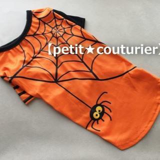 ハロウィンTシャツ 蜘蛛の巣 ミニチュアダックス用(犬)