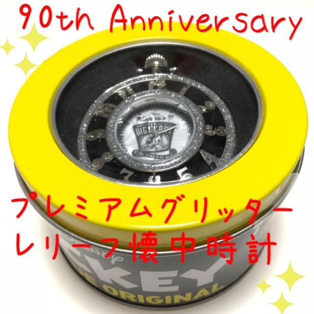 disney ミッキーマウス 90th anniversary プレミアム 懐中時計の通販