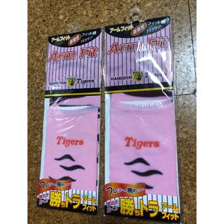 ハンシンタイガース(阪神タイガース)の阪神 応援 グッズ アームフィット ピンク 2枚 セット 新品(応援グッズ)