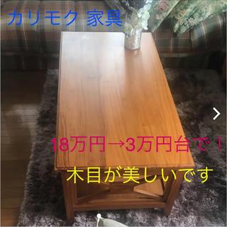 カリモクカグ(カリモク家具)の【美品】ダイニングテーブル テーブル カリモク家具 長机(ローテーブル)