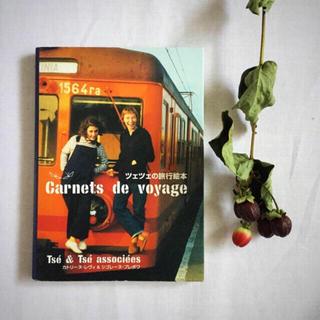 アッシュペーフランス(H.P.FRANCE)のツェツェアソシエ ツェツェの旅行絵本(その他)