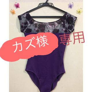 チャコット(CHACOTT)の紫 花柄 レオタード(ダンス/バレエ)