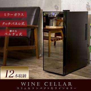 新品未使用 ワインセラー 12本収納(ワインセラー)