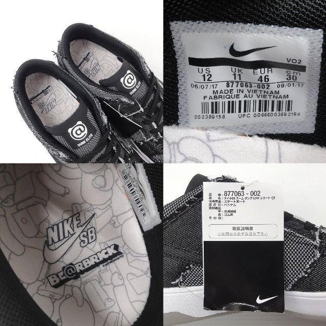 NIKE(ナイキ)のナイキ NIKE MEDICOM TOY 新品 DUNK ダンク スニーカー メンズの靴/シューズ(スニーカー)の商品写真
